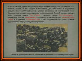 Всего в составе ударных группировок противника находилось свыше 900 тыс. чело