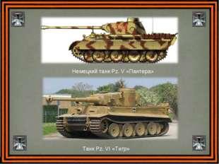Немецкий танк Pz. V «Пантера» Танк Pz. VI «Тигр»