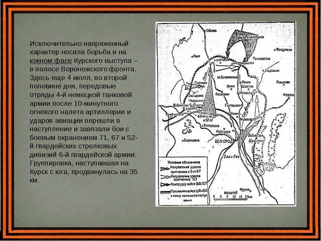 Исключительно напряженный характер носила борьба и на южном фасе Курского выс...