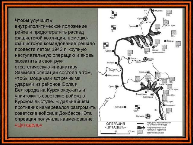 Чтобы улучшить внутриполитическое положение рейха и предотвратить распад фаши...