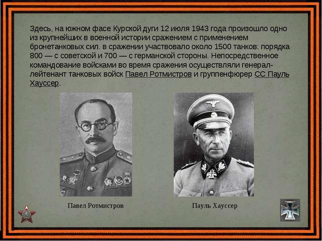Здесь, на южном фасе Курской дуги 12 июля 1943 года произошло одно из крупней...
