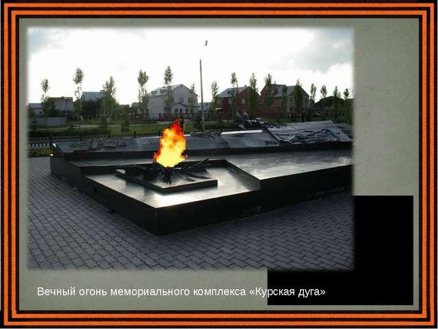 Вечный огонь мемориального комплекса «Курская дуга»