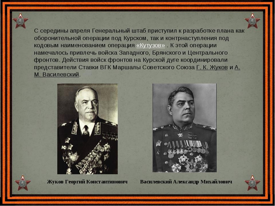 С середины апреля Генеральный штаб приступил к разработке плана как обороните...