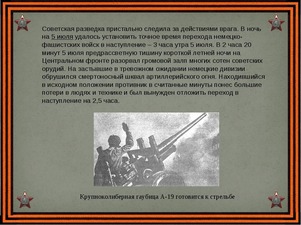 Советская разведка пристально следила за действиями врага. В ночь на 5 июля у...