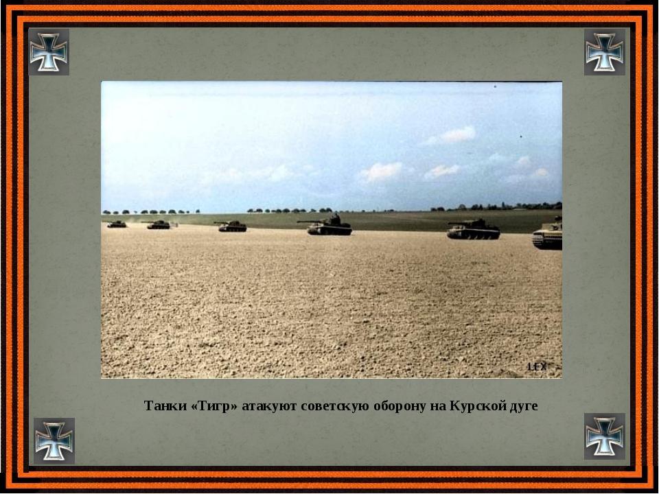 Танки «Тигр» атакуют советскую оборону на Курской дуге