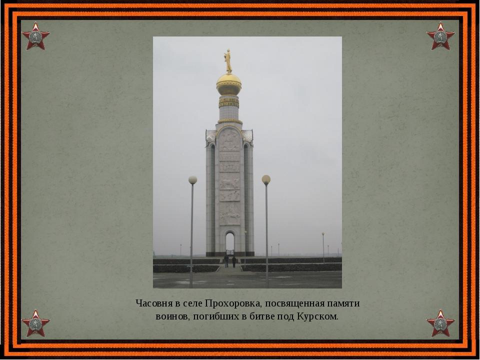 Часовня в селе Прохоровка, посвященная памяти воинов, погибших в битве под Ку...