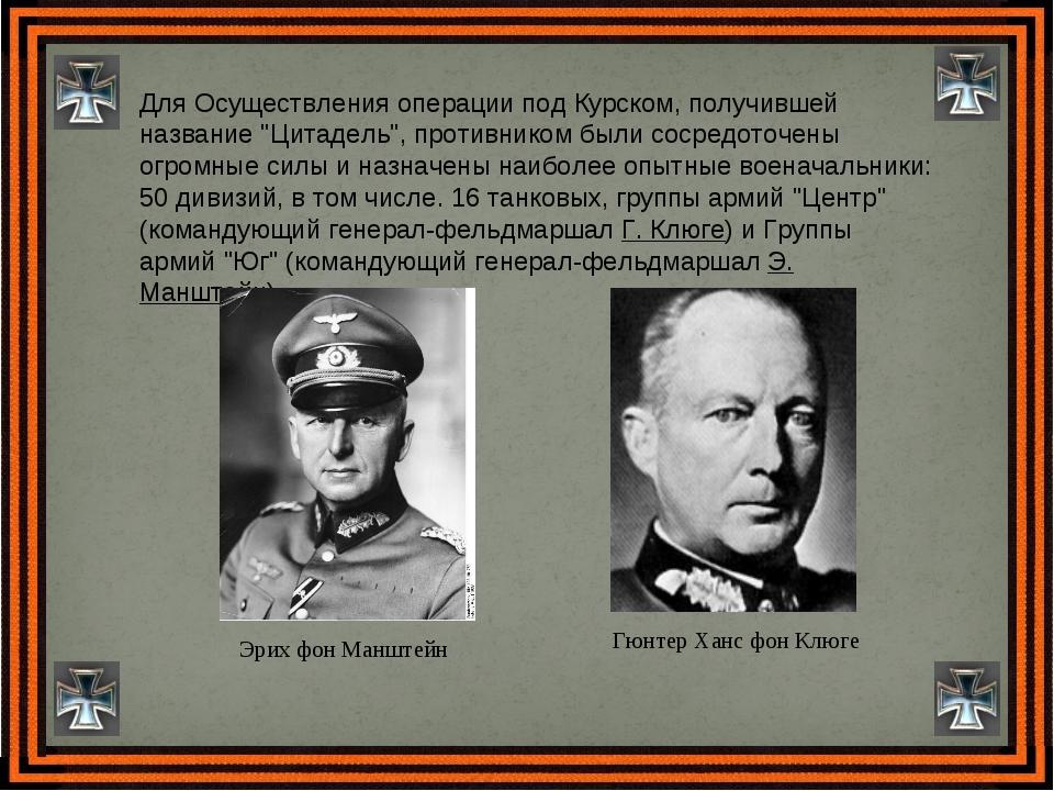 """Для Осуществления операции под Курском, получившей название """"Цитадель"""", проти..."""
