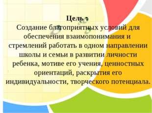 Цель : Создание благоприятных условий для обеспечения взаимопонимания и стре