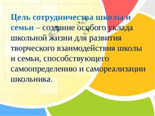 Цель сотрудничества школы и семьи – создание особого уклада школьной жизни д
