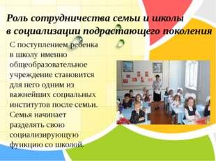 Роль сотрудничества семьи и школы в социализации подрастающего поколения С п