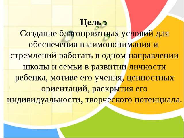 Цель : Создание благоприятных условий для обеспечения взаимопонимания и стре...