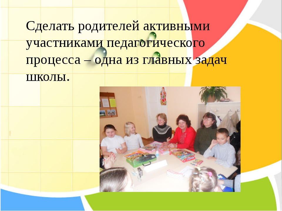 Сделать родителей активными участниками педагогического процесса – одна из г...