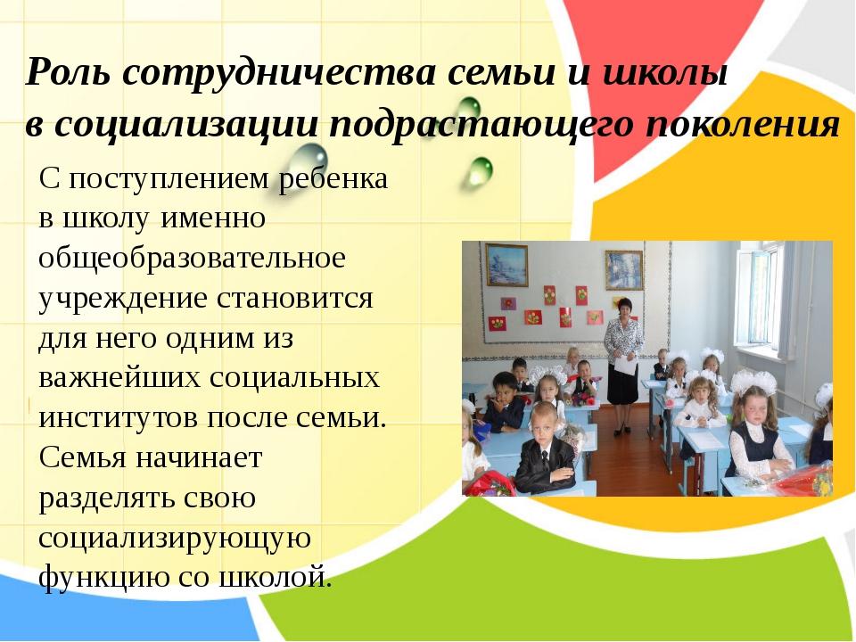 Роль сотрудничества семьи и школы в социализации подрастающего поколения С п...