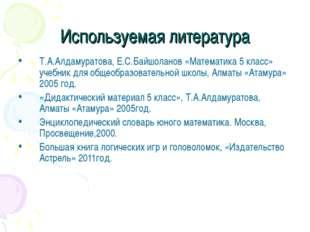Используемая литература Т.А.Алдамуратова, Е.С.Байшоланов «Математика 5 класс»