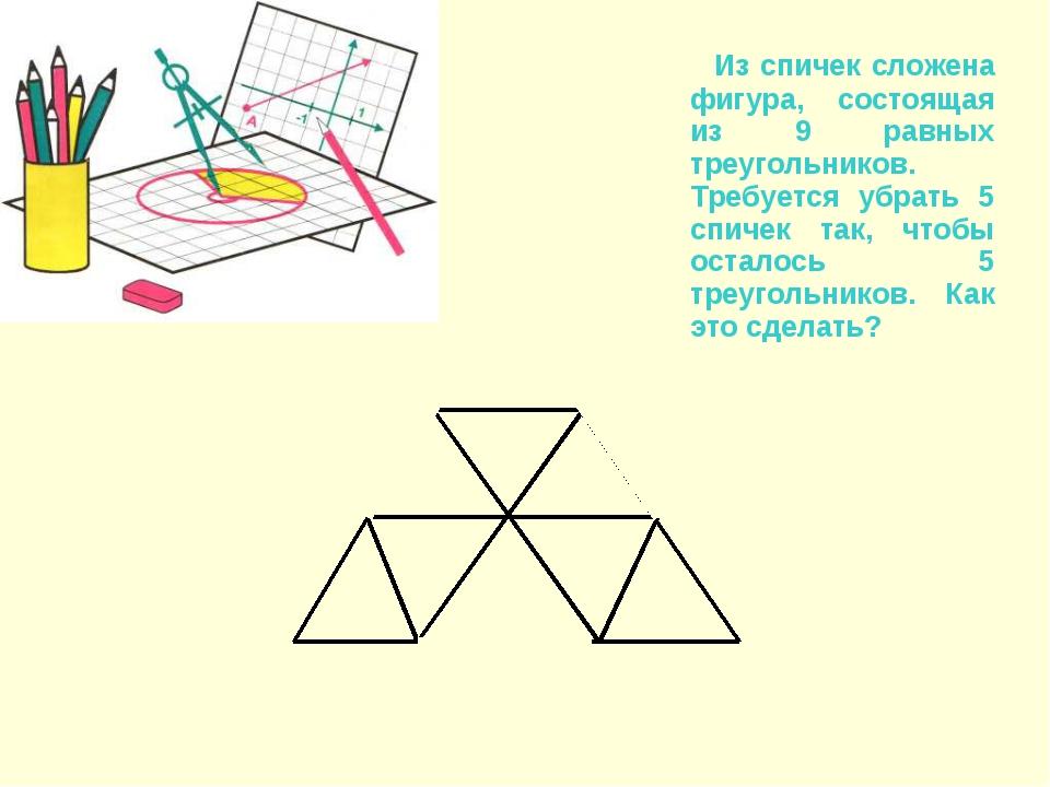 Из спичек сложена фигура, состоящая из 9 равных треугольников. Требуется убр...