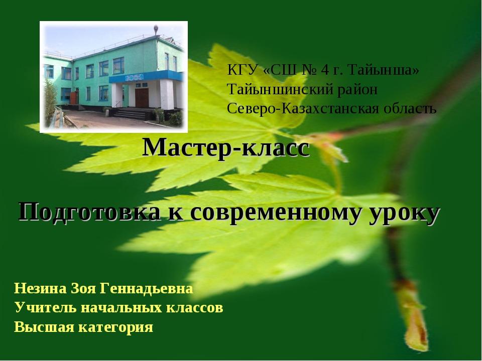 Мастер-класс Подготовка к современному уроку Незина Зоя Геннадьевна Учитель...