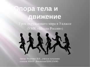 Опора тела и движение Урок окружающего мира в 3 классе (УМК «Школа России