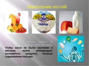 Укрепление костей Состав костей скелета зависит от возраста человека и от кач