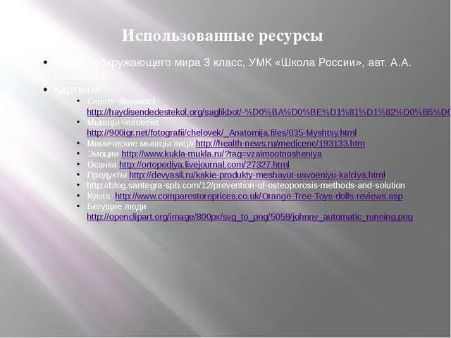 Использованные ресурсы Учебник окружающего мира 3 класс, УМК «Школа России»,...