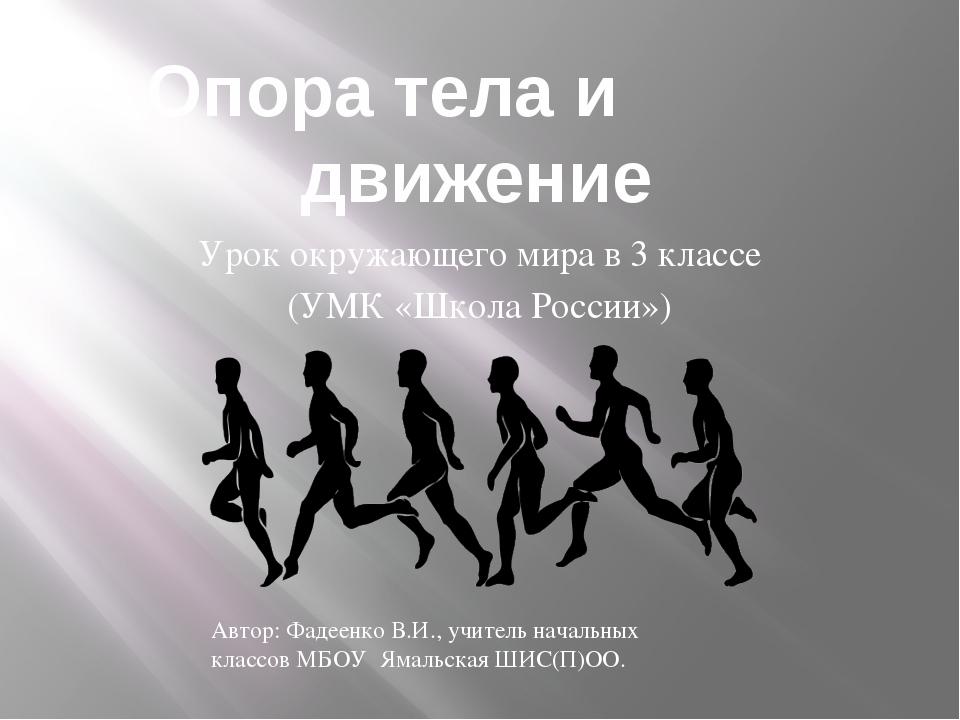 Опора тела и движение Урок окружающего мира в 3 классе (УМК «Школа России...