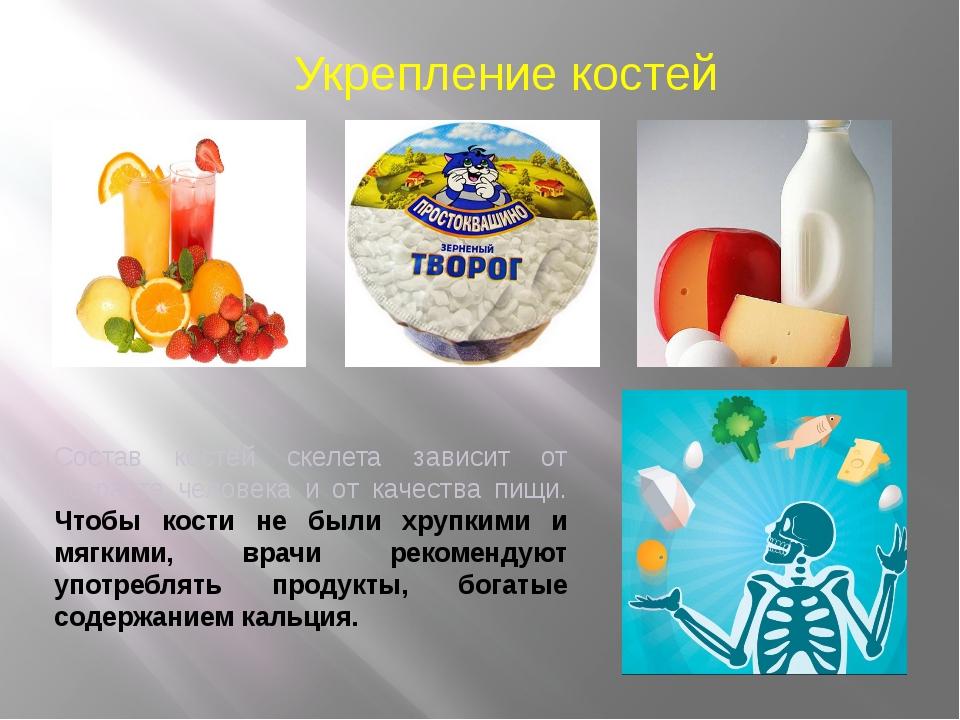 Укрепление костей Состав костей скелета зависит от возраста человека и от кач...
