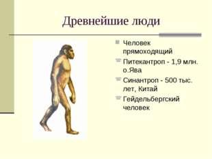 Древнейшие люди Человек прямоходящий Питекантроп - 1,9 млн. о.Ява Синантроп -