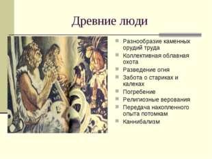 Древние люди Разнообразие каменных орудий труда Коллективная облавная охота Р