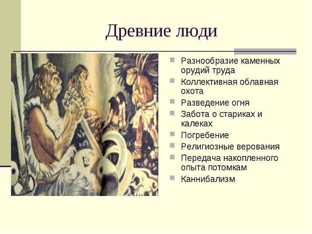 Древние люди Разнообразие каменных орудий труда Коллективная облавная охота Р...