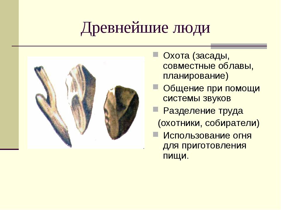 Древнейшие люди Охота (засады, совместные облавы, планирование) Общение при п...