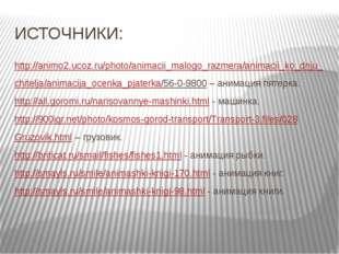 ИСТОЧНИКИ: http://animo2.ucoz.ru/photo/animacii_malogo_razmera/animacii_ko_dn
