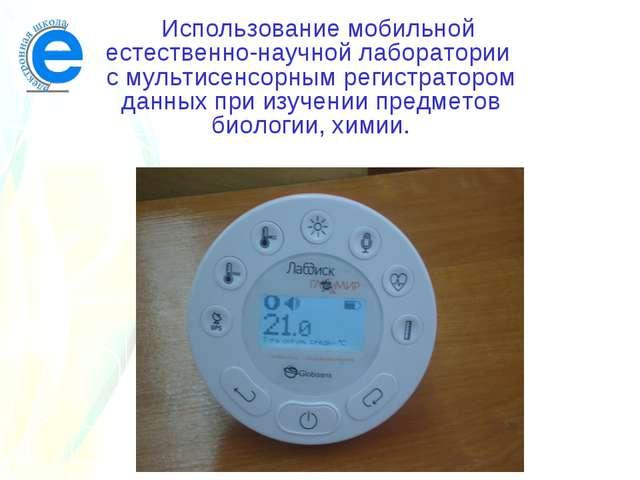 Использование мобильной естественно-научной лаборатории с мультисенсорным ре...
