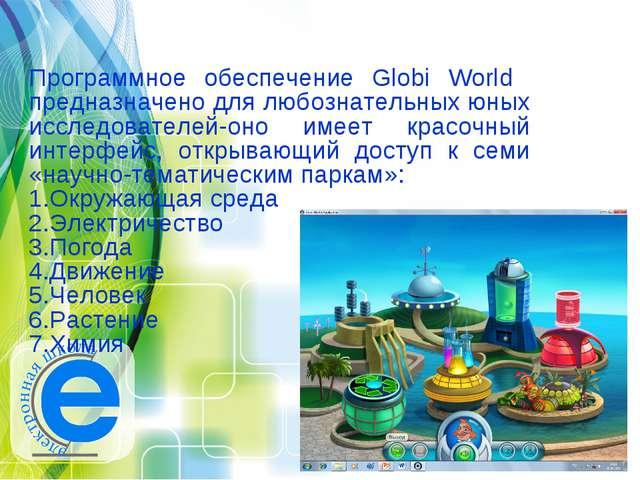 Программное обеспечение Globi World предназначено для любознательных юных исс...