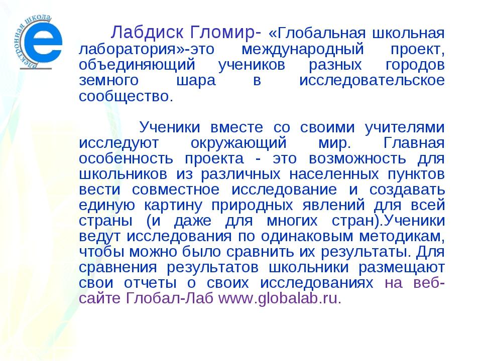 Лабдиск Гломир- «Глобальная школьная лаборатория»-это международный проект,...