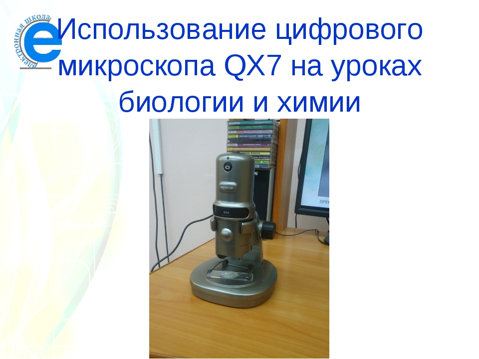 Использование цифрового микроскопа QX7 на уроках биологии и химии