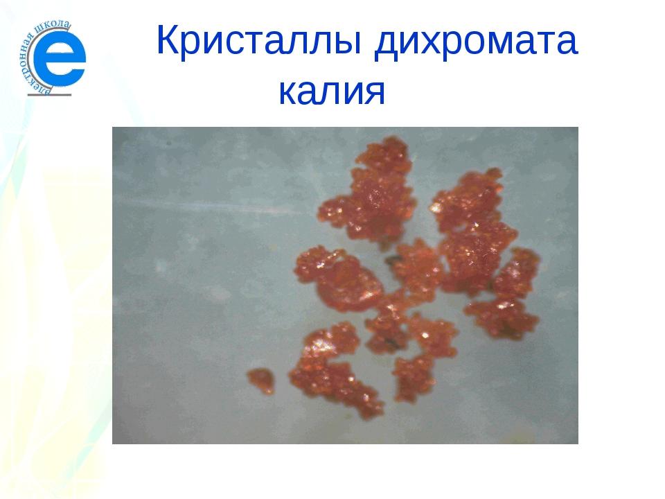 Кристаллы дихромата калия