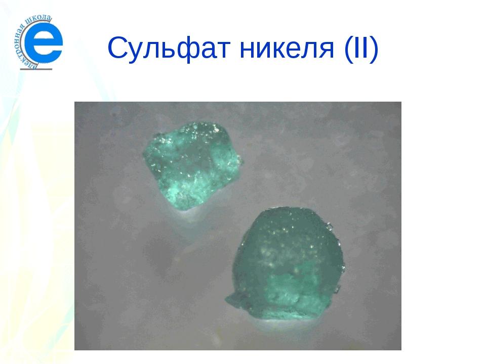 Сульфат никеля (II)