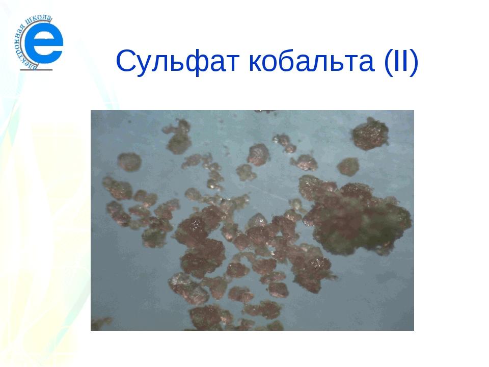 Сульфат кобальта (II)