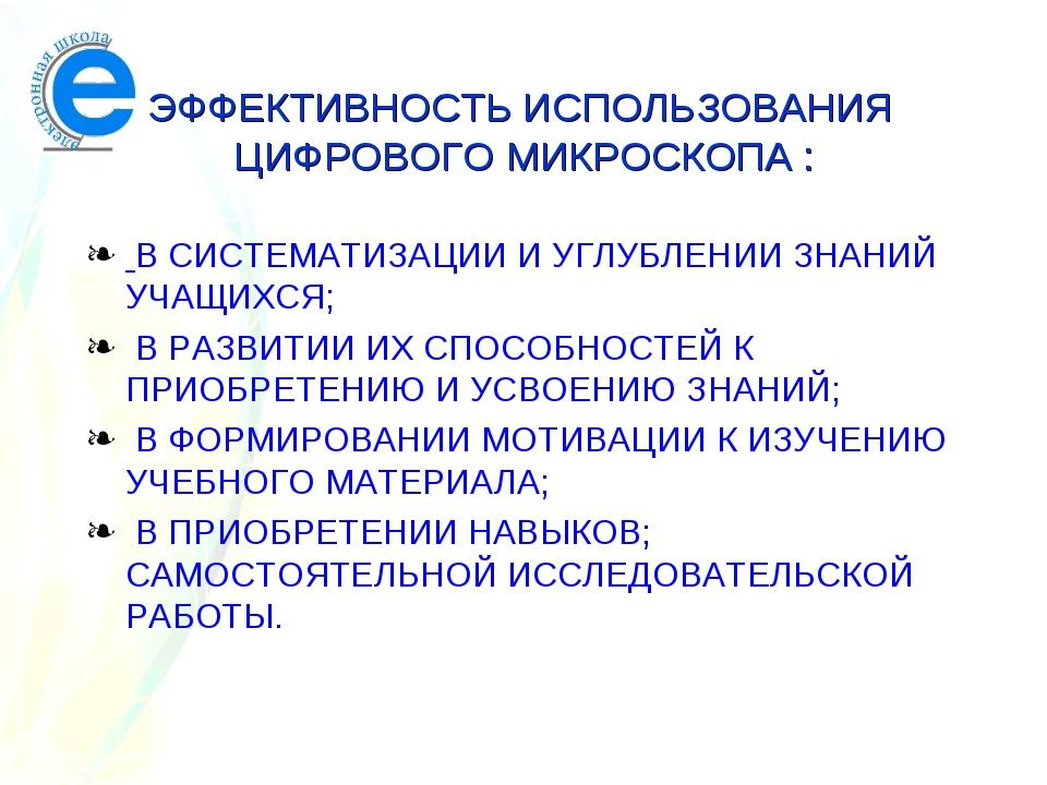 ЭФФЕКТИВНОСТЬ ИСПОЛЬЗОВАНИЯ ЦИФРОВОГО МИКРОСКОПА : В СИСТЕМАТИЗАЦИИ И УГЛУБЛ...
