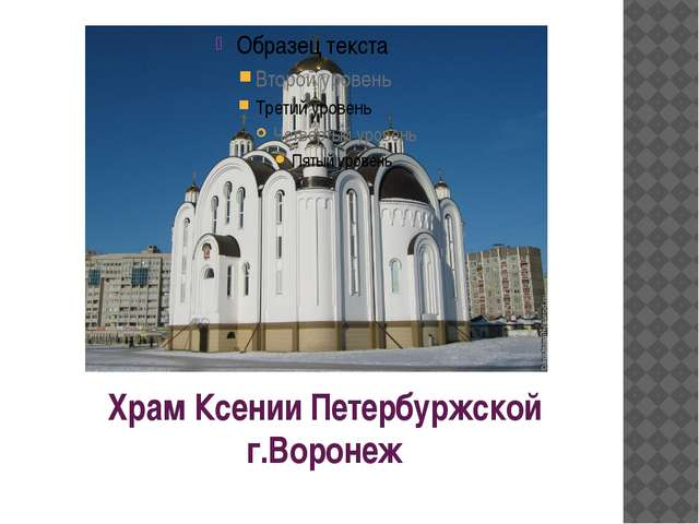 Храм Ксении Петербуржской г.Воронеж