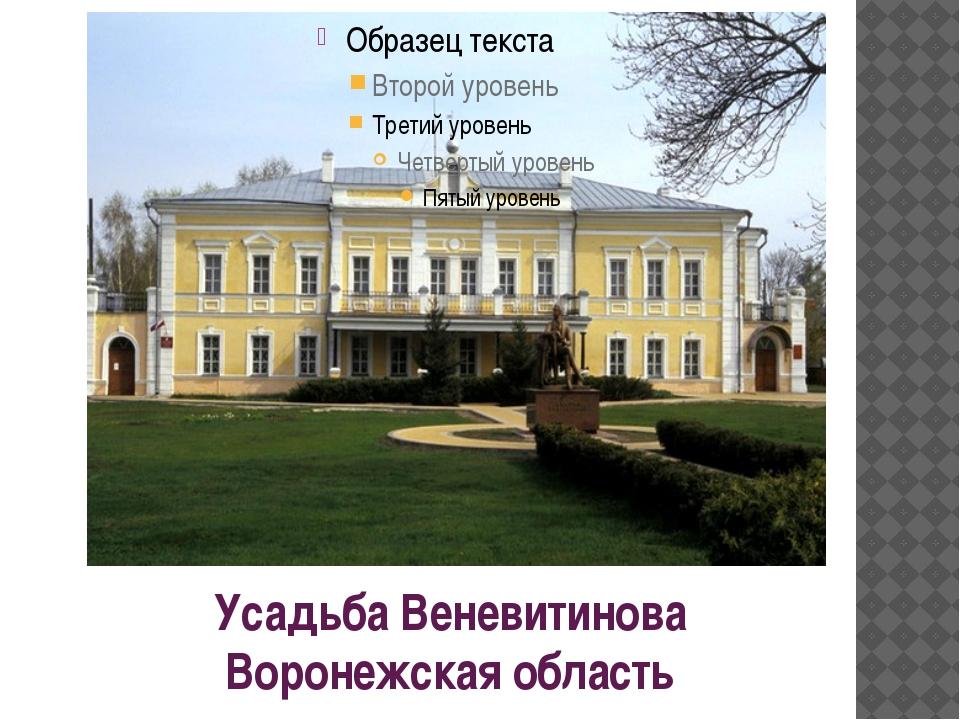 Усадьба Веневитинова Воронежская область
