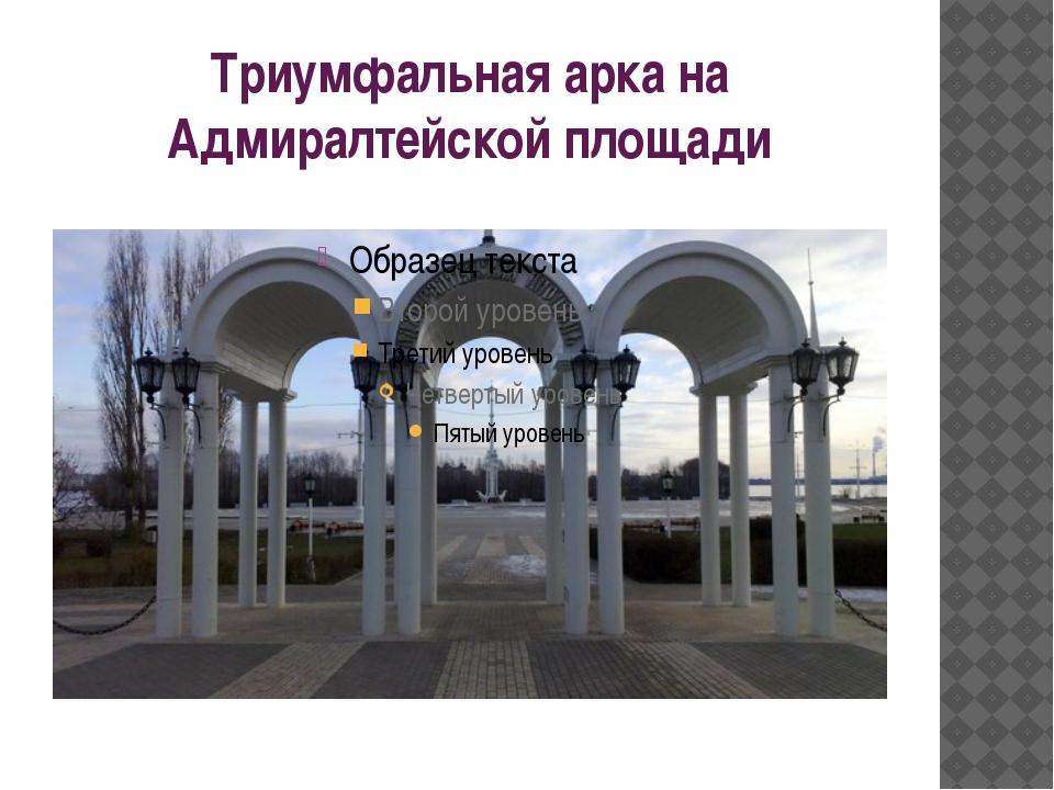 Триумфальная арка на Адмиралтейской площади