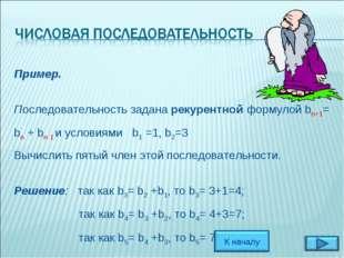 Пример. Последовательность задана рекурентной формулой bn+1= bn + bn-1 и усло