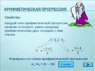 Свойство: Каждый член арифметической прогрессии, начиная со второго, равен ср