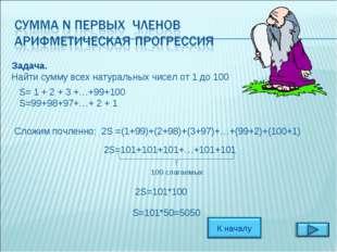 Задача. Найти сумму всех натуральных чисел от 1 до 100 S= 1 + 2 + 3 +…+99+100