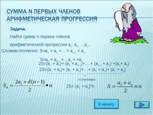 Задача. Найти сумму n первых членов арифметической прогрессии a1, a2, …an.. С