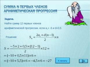 Задача. Найти сумму 12 первых членов арифметической прогрессии, если a1= -5 и