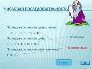 Последовательность целых чисел: ...-3; -2; -1; 0; 1; 2; 3; 4;… Последовательн