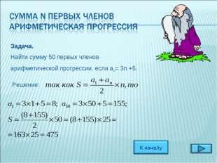 Задача. Найти сумму 50 первых членов арифметической прогрессии, если an= 3n +