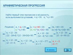 Найти первый член прогрессии и её разность, если выполняются условия: a1 + a