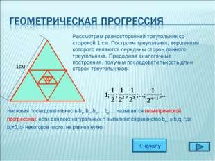 1см Рассмотрим равносторонний треугольник со стороной 1 см. Построим треугол